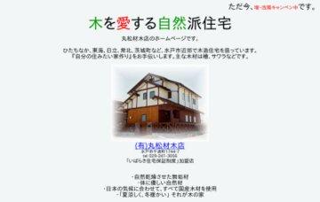 有限会社丸松材木店