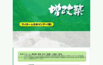 マイホーム改善センター株式会社/水戸店