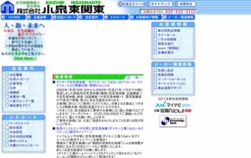株式会社小泉東関東