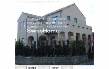 スイスホーム株式会社