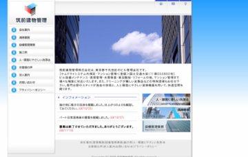 筑前建物管理株式会社