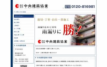 株式会社中央建築協業