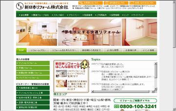 新日本リフォーム株式会社