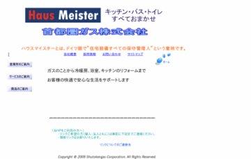 首都圏ガス株式会社