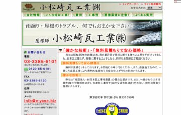 小松崎瓦工業株式会社