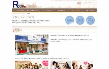 株式会社リフォームプラザ小泉/荻窪店