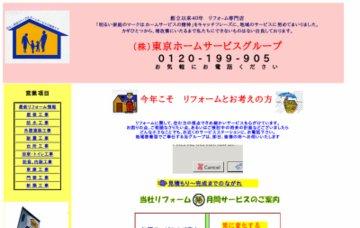 有限会社東京ホームサービス世田谷