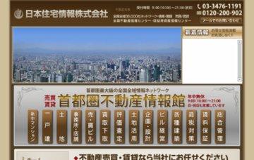 日本住宅情報株式会社