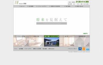 株式会社都築板橋区全域総合受付センター