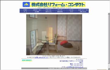 株式会社リフォーム・コンダクト