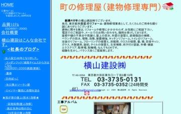 横山建設株式会社