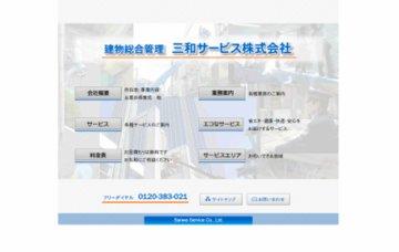 三和サービス株式会社