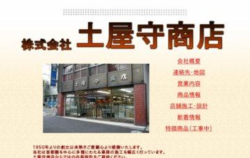 株式会社土屋守商店