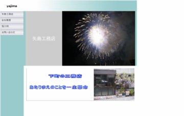 有限会社矢島工務店