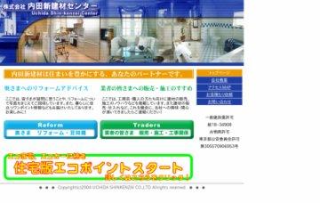 株式会社内田新建材センター