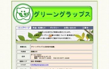 宗安寺造園株式会社