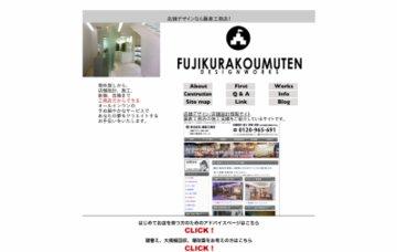 株式会社藤倉工務店