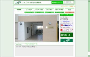 エイブルNet浅草店