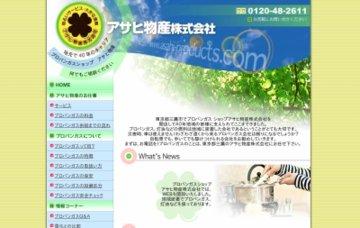 アサヒ物産株式会社
