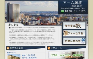 ホームイング府中・アーム興産株式会社