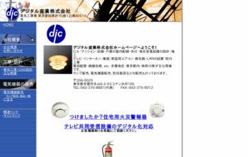 デジタル産業株式会社