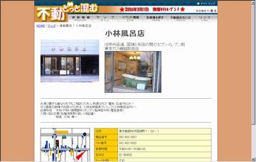 小林風呂店