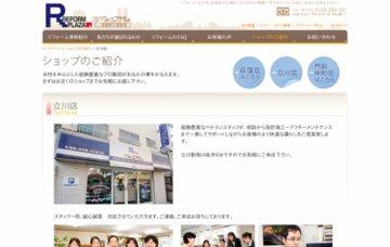 株式会社リフォームプラザ小泉立川店