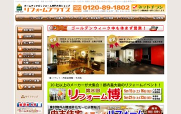 ホームテック株式会社八王子店・リフォームプライス
