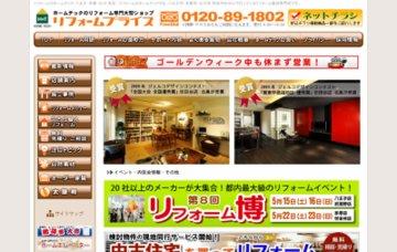 ホームテック株式会社リフォームプライス町田店