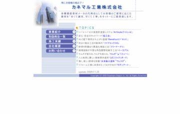 カネマル工業株式会社