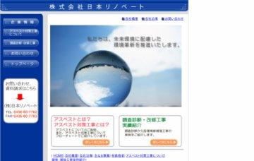 株式会社日本リノベート本社