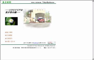有限会社東京緑創