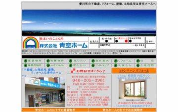 株式会社青空ホーム