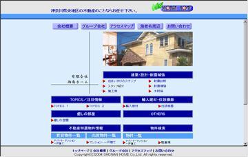 有限会社湘南ホーム