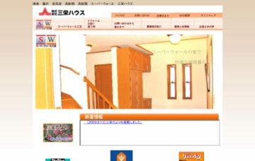 株式会社三栄ハウス