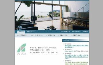 株式会社イソダ/営業部