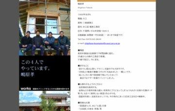 木工匠鴫原工務店