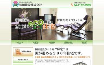 桜田建設株式会社