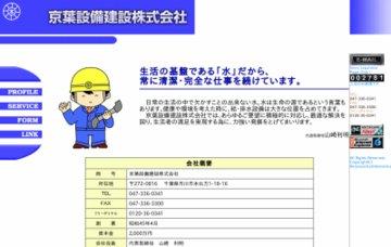 京葉設備建設株式会社