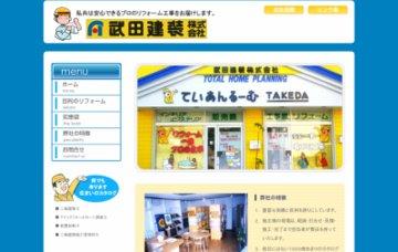 武田建装株式会社