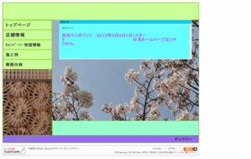 株式会社大塚総合リフォーム