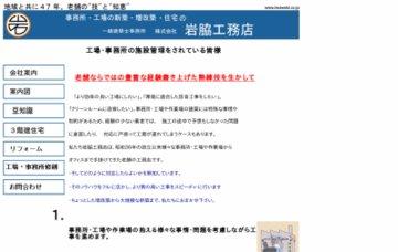株式会社岩脇工務店一級建築士事務所