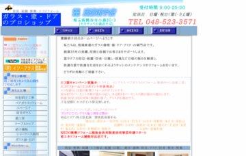 有限会社斎藤硝子店