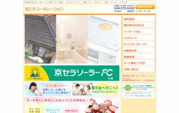 株式会社埼エネコーポレーション