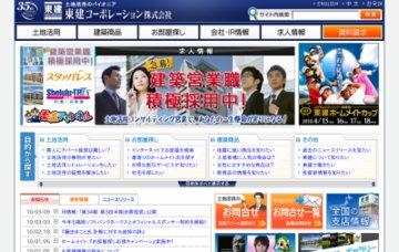 東建コーポレーション株式会社名古屋北支店