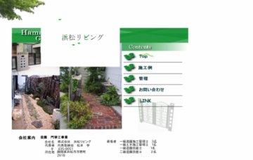株式会社浜松リビング