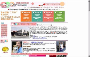 平野硝子株式会社