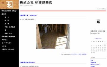 株式会社杉浦建築店