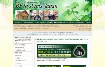 株式会社ビーエフシステムジャパン