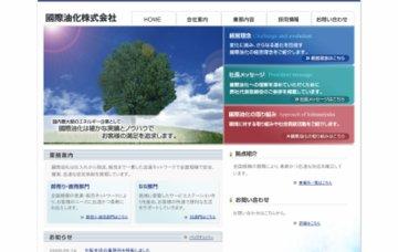 國際油化株式会社/浜松支店